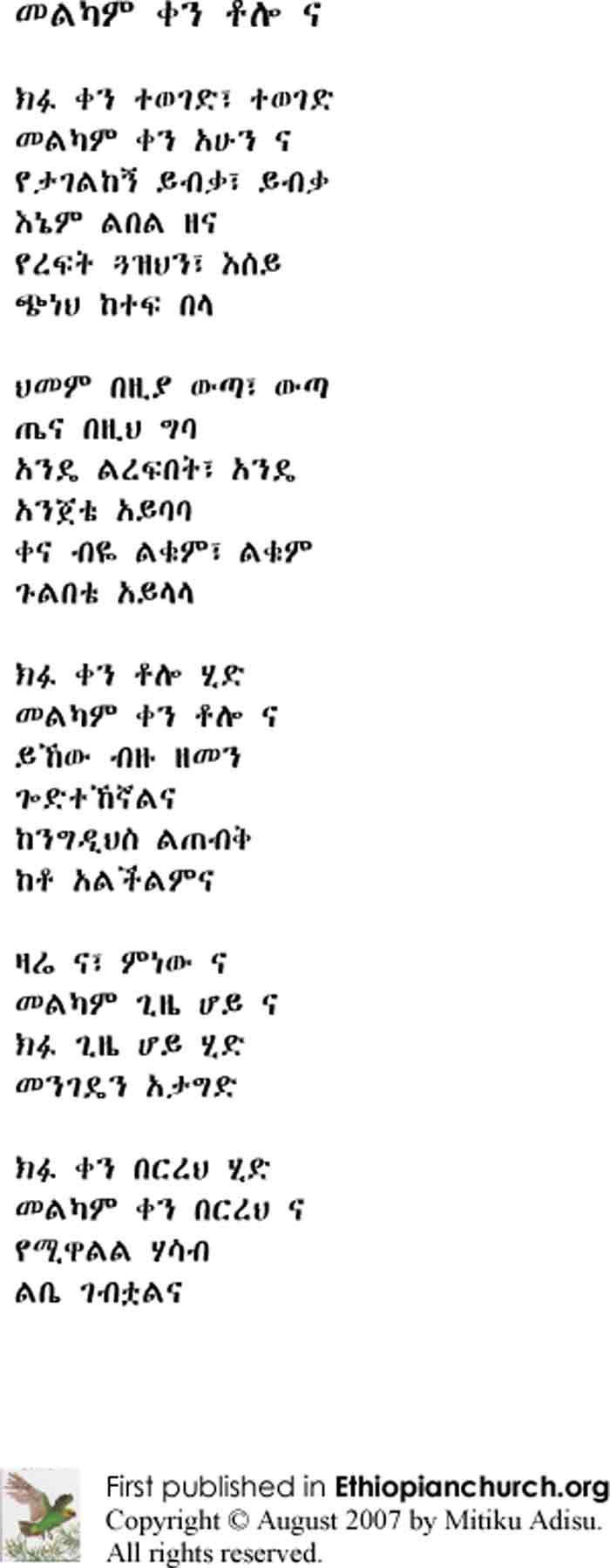 New Year Wish in Amharic